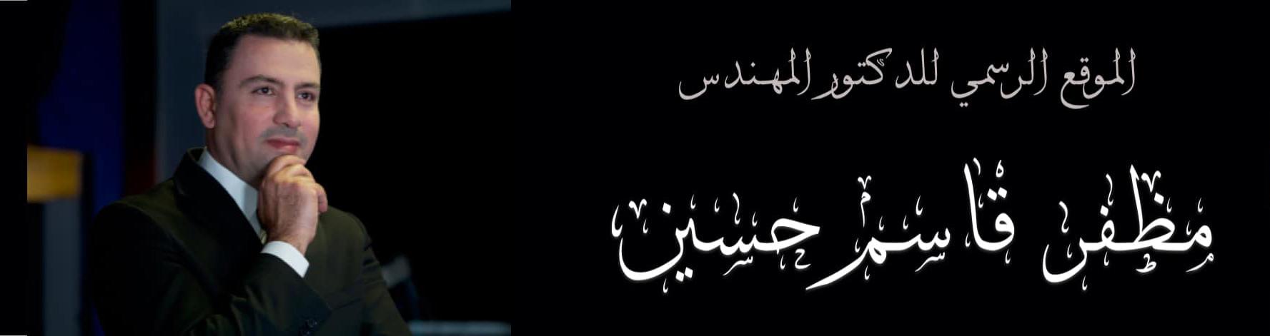 الدكتور المهندس مظفر قاسم حسين