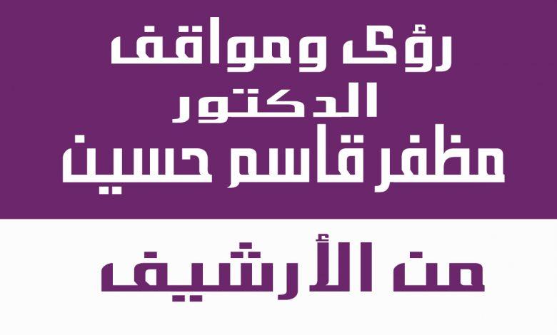 رؤى ومواقف الدكتور مظفر قاسم حسين